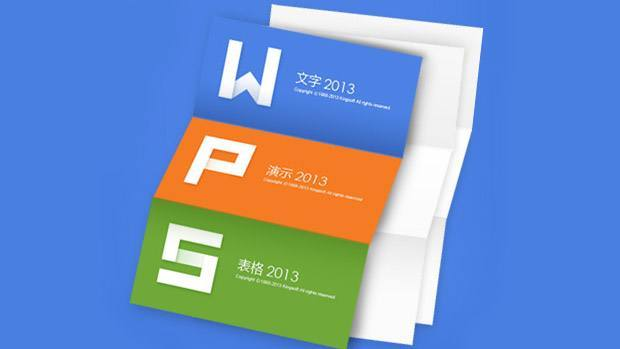 Wps Office 安卓版