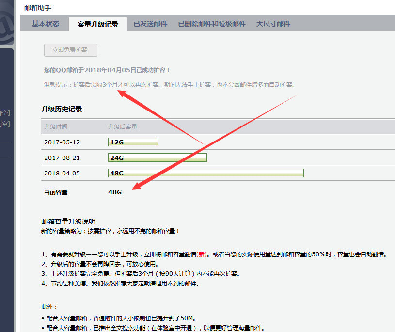 无限扩容qq邮箱容量步骤