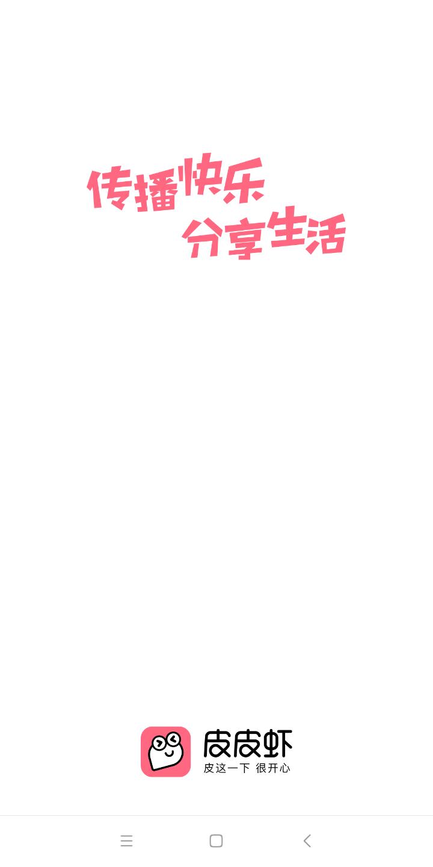 图片[1]-皮皮虾去广版+共存+去水印-墨吻博客