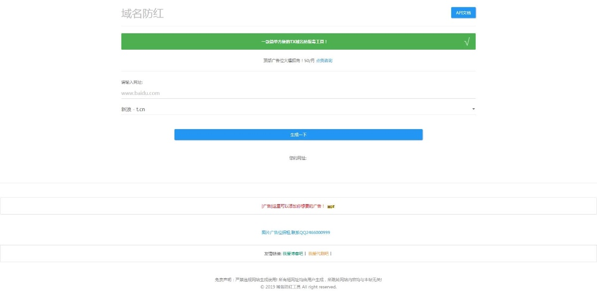 图片[1]-域名防红短代码生成工具web在线版-墨吻博客