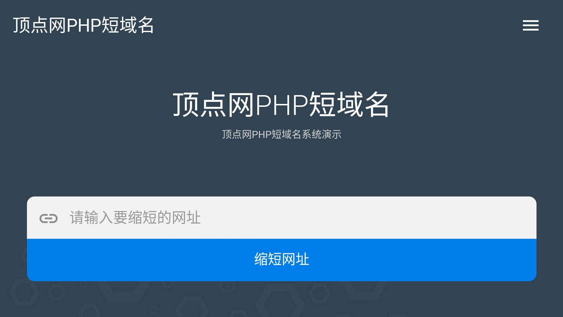 简洁漂亮的php短网址源码