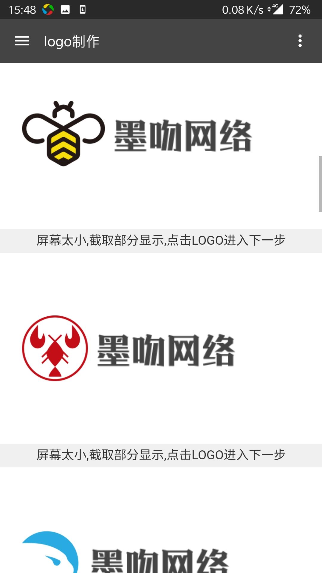 logo制作器