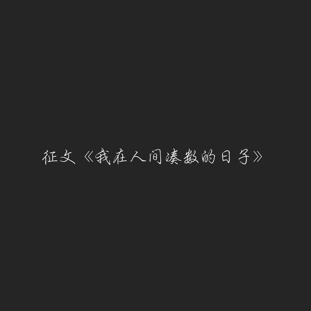征文《我在人间凑数的日子》(一)