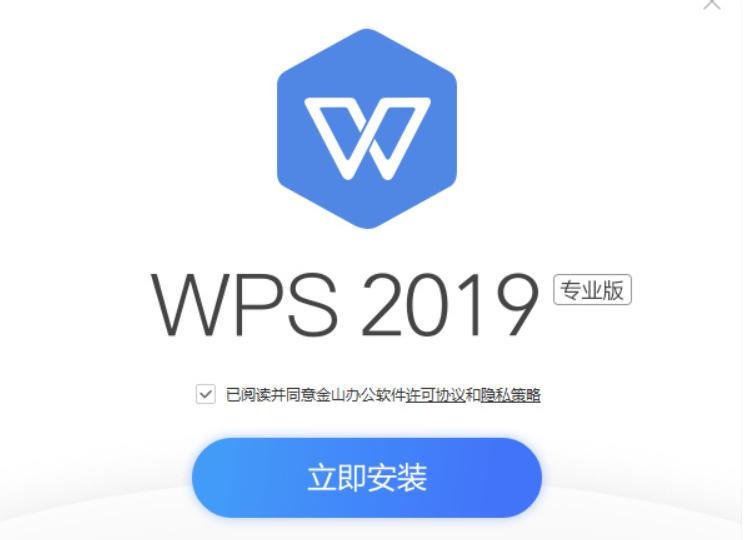 WPS2019精简优化破解版 整体为76MB 自用