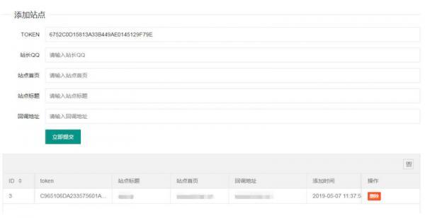 PHP开发的QQ互联分发源码V1.0 无需申请对接QQ登陆