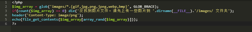 php随机调用本地图片