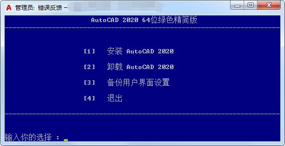 AutoCAD 2020 绿色精简直装 精简便携版 无需注册