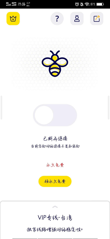 图片[1]-蜜蜂加速器破解版-墨吻博客