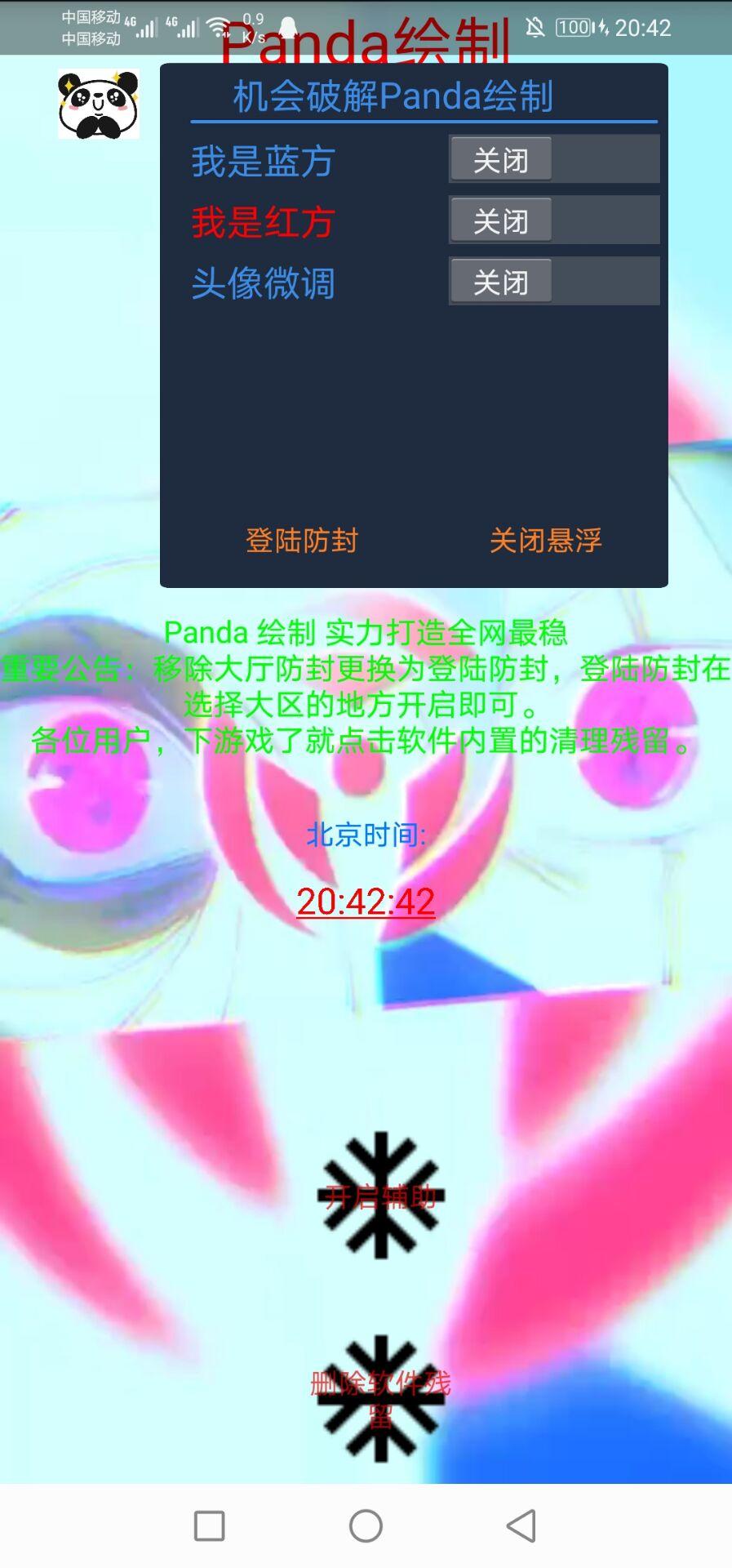 王者内透辅助2020.5.17