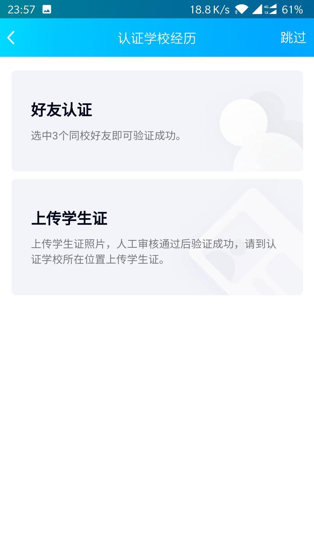关于qq学校认证清华大学等认证标志