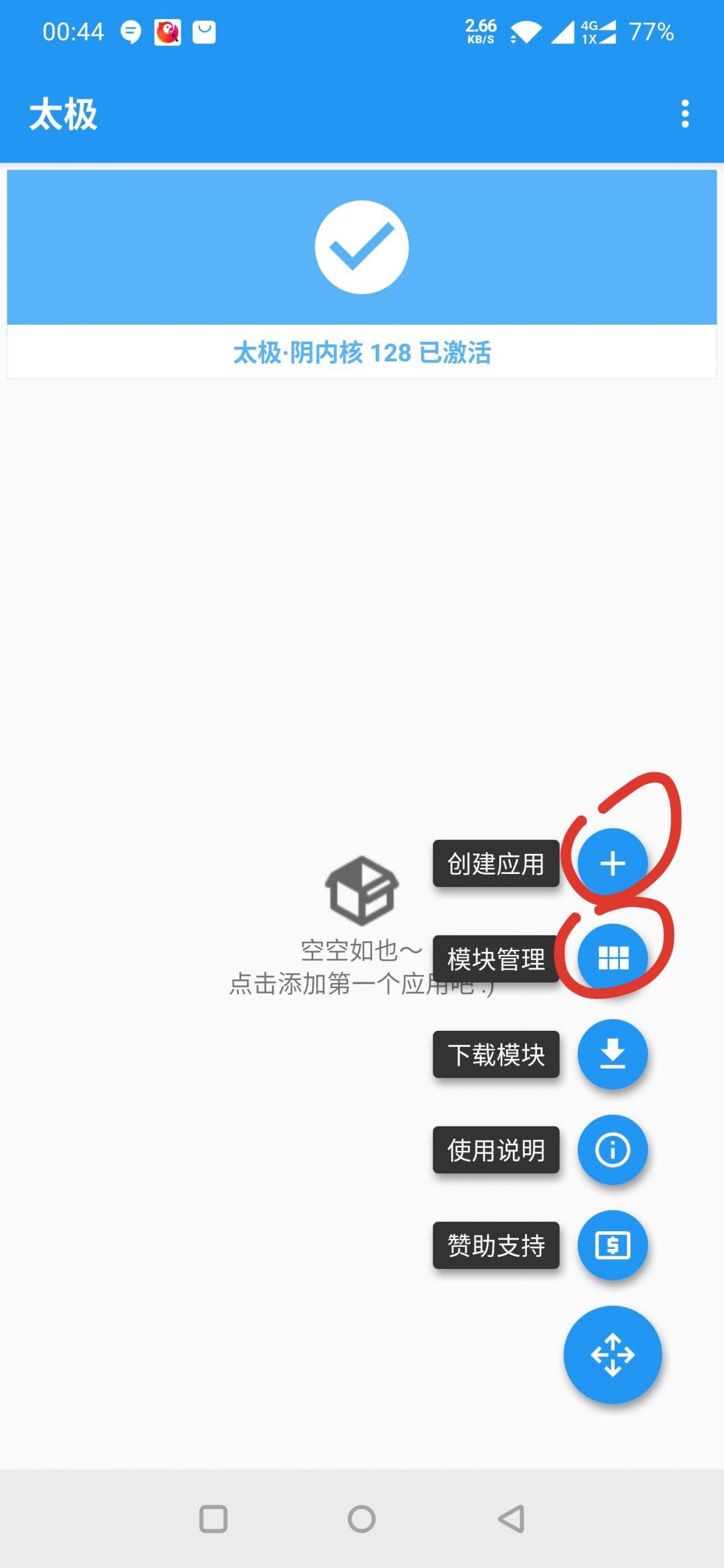 利用QQ假红包xml加群引流