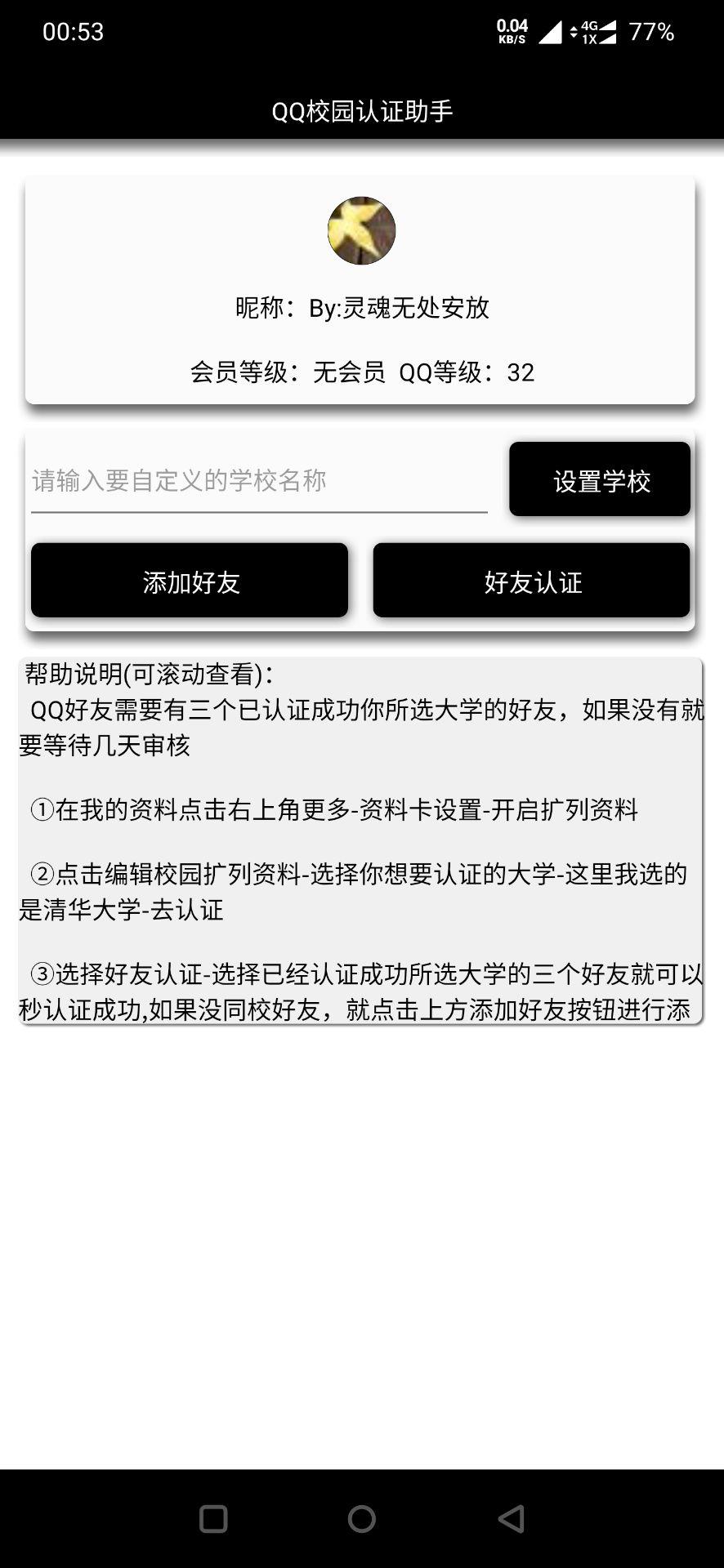 图片[1]-QQ校园认证助手1.0-墨吻博客