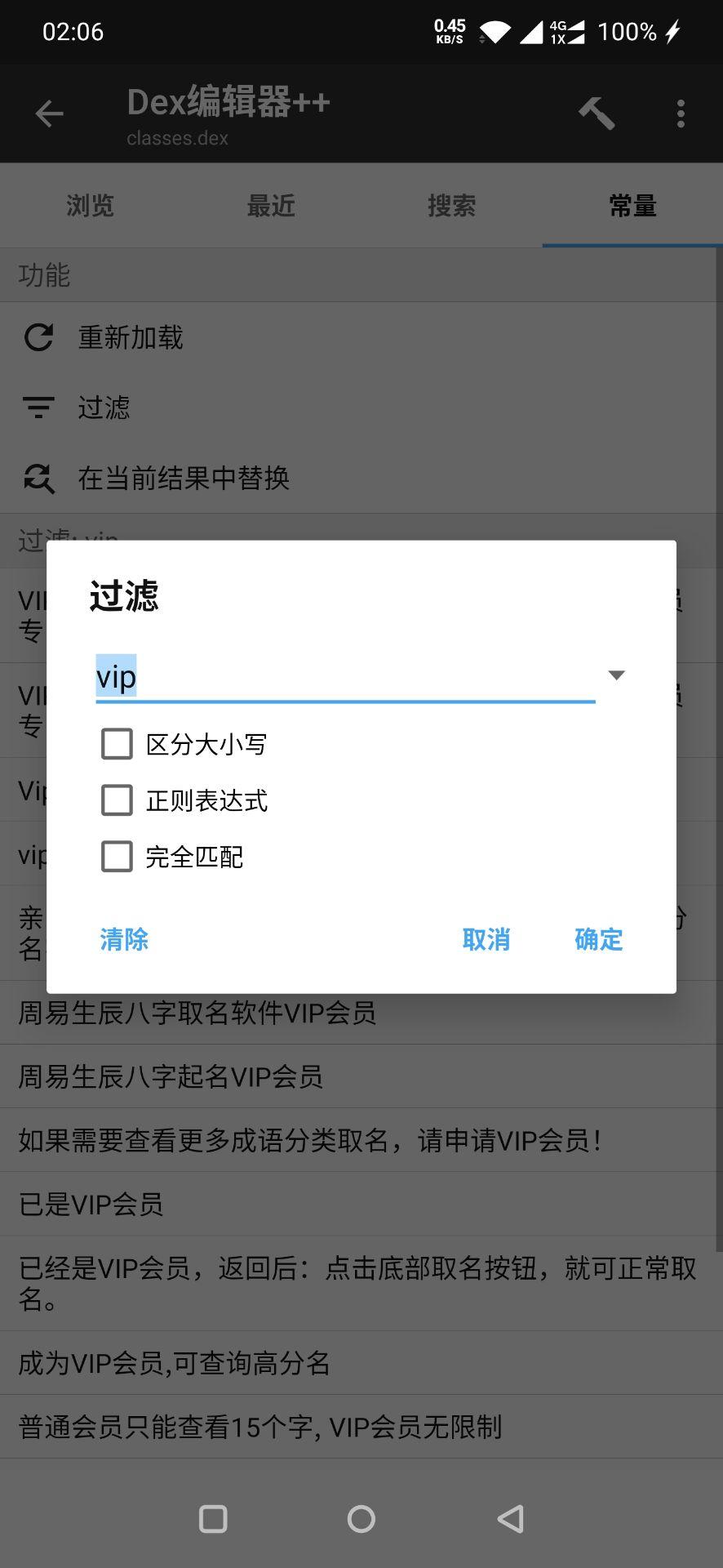 图片[3]-【泛破解教程】vip赋值破解-墨吻博客