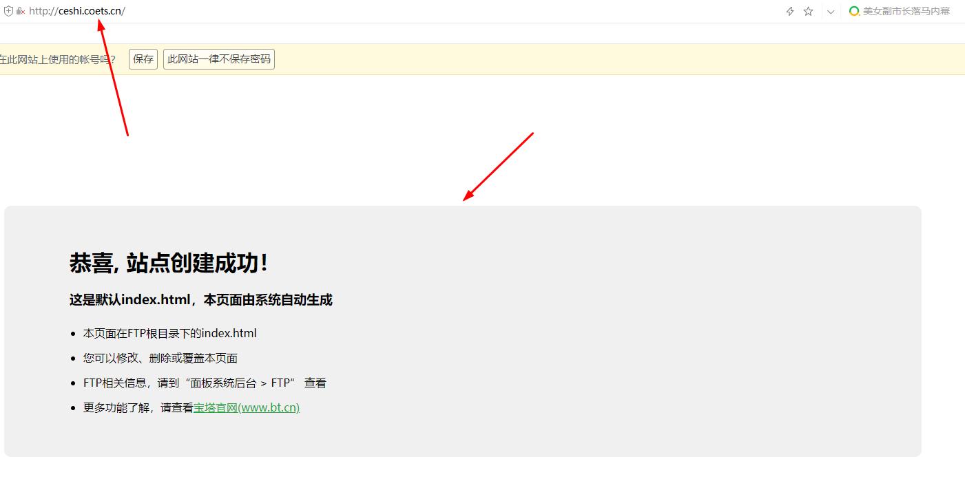 图片[9]-【零基础建站教程】(三)PHP程序网站的搭建-墨吻博客