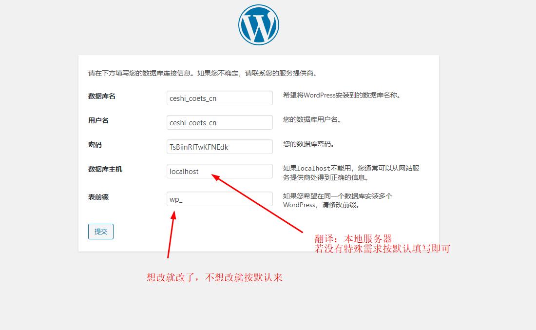 图片[14]-【零基础建站教程】(三)PHP程序网站的搭建-墨吻博客