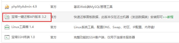 【零基础建站教程】(四)网站数据迁移与更换服务器