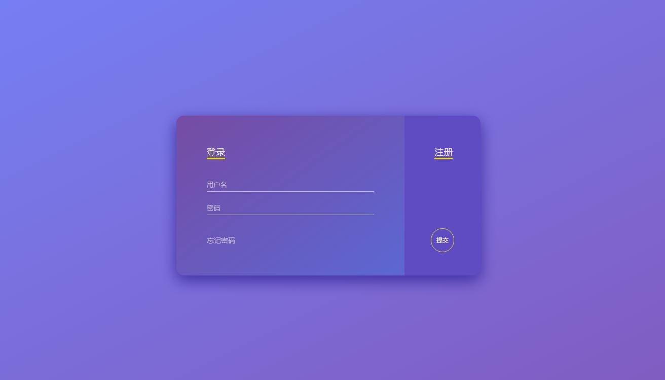 【CSS教程】紫色渐变登陆布局html+css代码