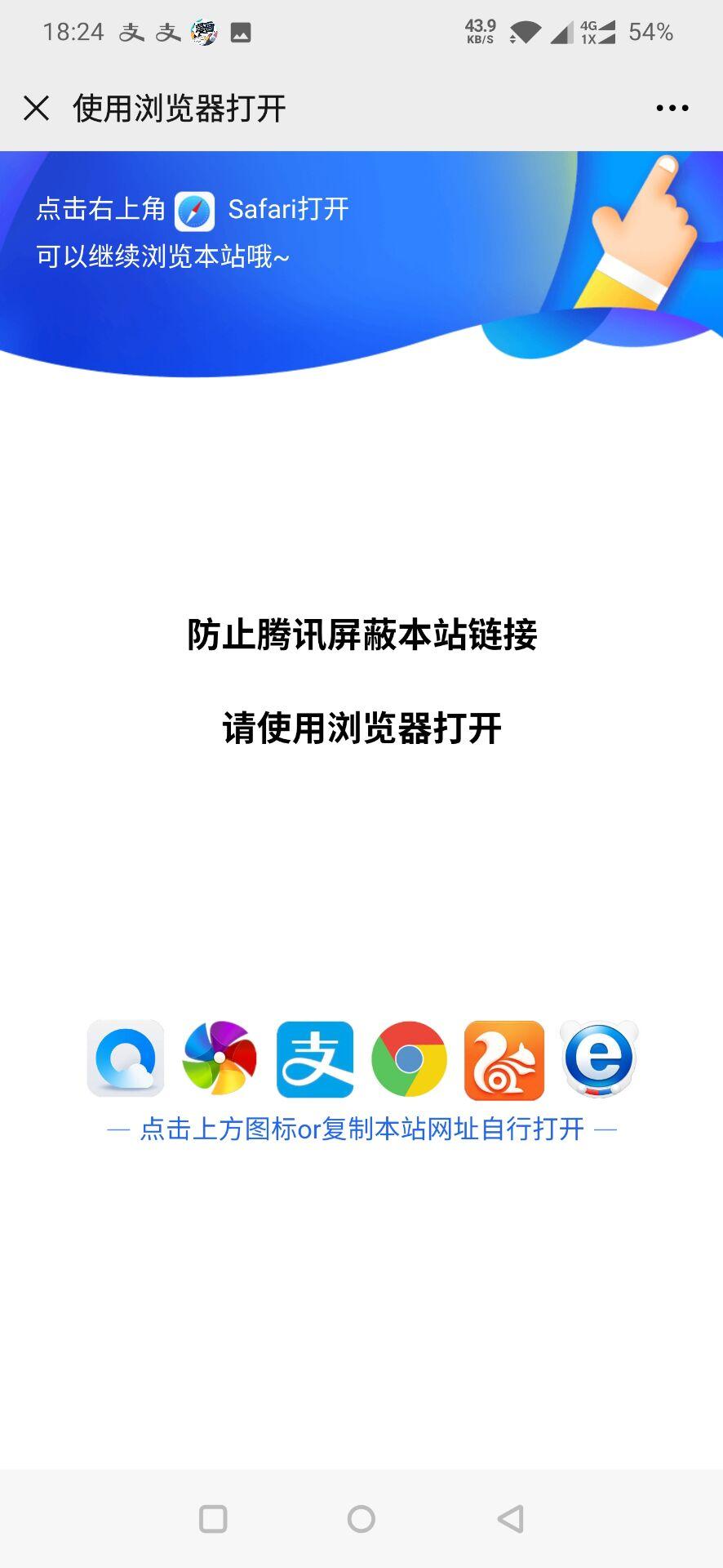QQ微信防红跳转浏览器打开源代码